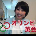 """オリンピック英会話 – オリンピック見てる?""""Have you been watching ..""""〔# 161〕"""