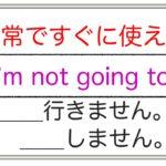 日常ですぐ使える『I'm not going to ___ 』___しません、__へ行きません。