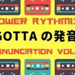 パワー・リズミックス発音 7