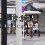 NIPPON珍道中 Kamakura and Friends! 鎌倉の周辺!