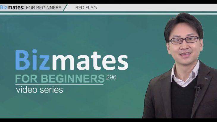 "Bizmates初級ビジネス英会話 Point296 ""Red flag"""