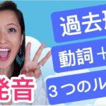 英語の過去形 -ed!3つの発音方法