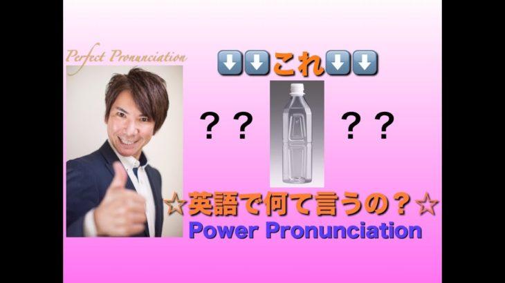 パワー 英語発音 170