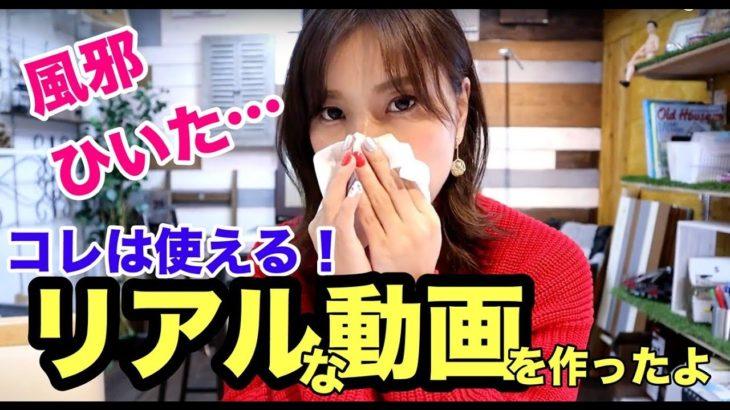 【プラスワン英語法】今からの時期によく使う!風邪に関する英語表現