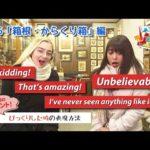ECCが提供するBSフジ番組「勝手に!JAPANガイド」  #26 箱根・からくり箱 編