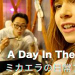 """Day In The Life Ep. 2/ミカエラの日常ブログ第2話 「牡蠣小屋」""""Oyster House"""""""