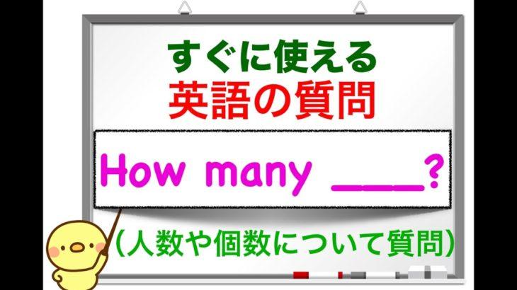 すぐに使える英語の質問『How many ___? 』人数や個数についての質問