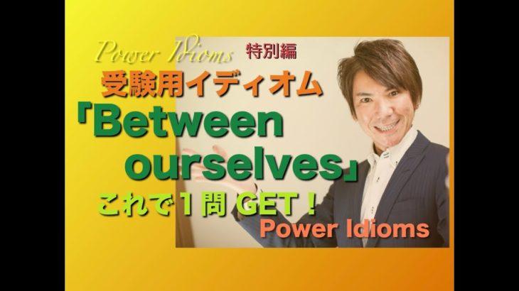 パワー イディオム 受験英語 熟語 慣用句 Power Idioms SP ver. 23