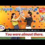 ECCが提供するBSフジ番組「勝手に!JAPANガイド」  #41 お台場・ボルダリング編
