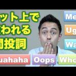 英語で感情を示すのに役立つ小技(Part 2)【#94】