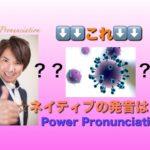 パワー 英語発音 185