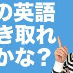 英語 リスニング 英語 発音:この英語、聞こえますか?(#1)