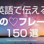 英語で伝える💕恋愛フレーズ150選 💘 ロマンティック英会話🍷