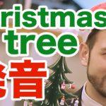 発音がやばい!クリスマスツリーの自然な発音のコツをご存知ですか?日本人がよく間違える|IU-Connect英会話 #174