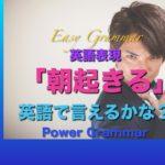 パワー 英文法 46