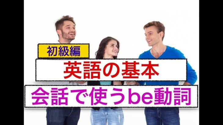 会話で使うBe動詞 :英語の基本 スピーキング力向上 初級編 ネイティブ音声版