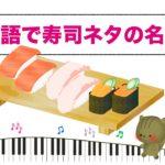 英語で寿司ネタの名前