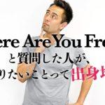 マスターしておきたい「Where are you from」の受け答え【#291】