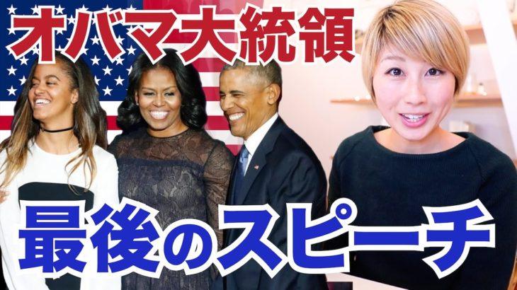 オバマ大統領の退任スピーチを解説!PART 2〔#507〕