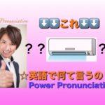 パワー 英語発音 181