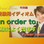 パワー イディオム 受験英語 熟語 慣用句 Power Idioms SP ver. 12