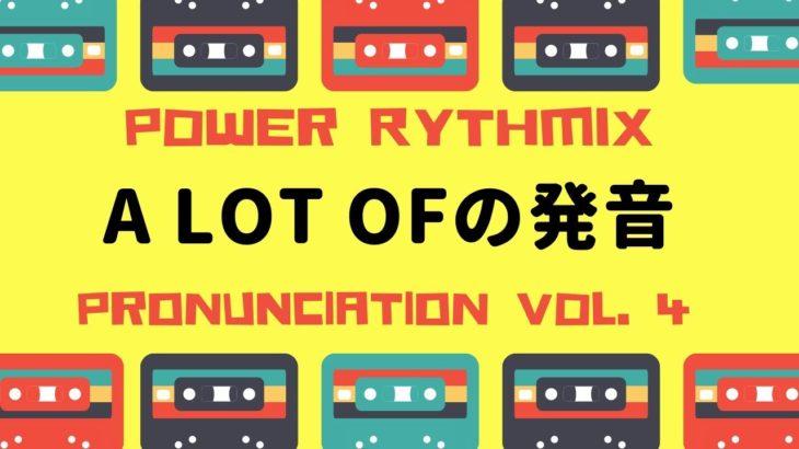 パワー・リズミックス発音 4
