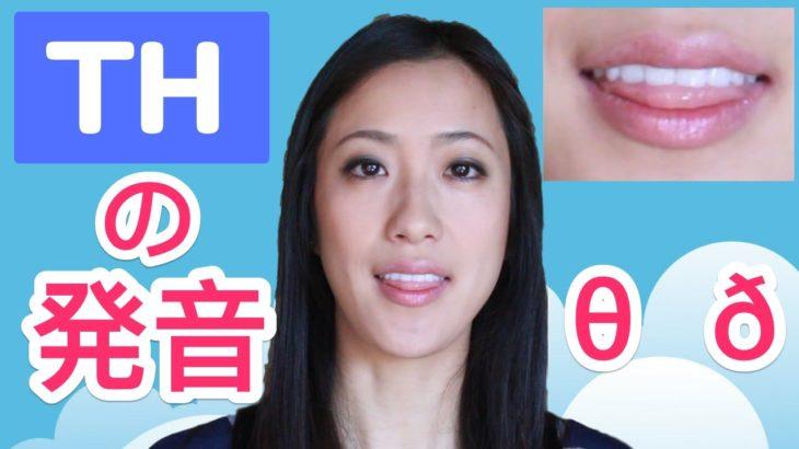 たった6分でTHの発音ができるようになる方法!