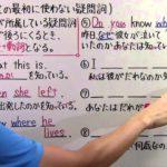 【中3 英語】  中3-9  文の最初に使わない疑問詞 (間接疑問文)