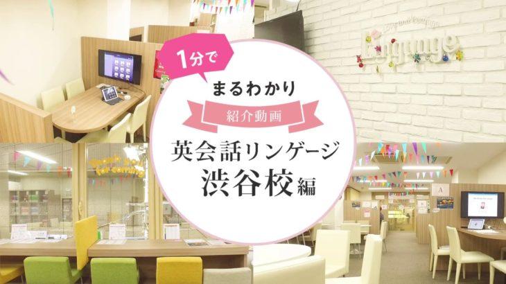 英会話リンゲージ スクール紹介動画【渋谷校編】