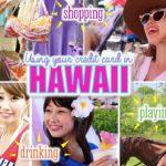 海外でのクレジットカードの使い方☆ in ハワイ!// Using your credit card in Hawaii!〔# 350〕