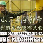 Visiting a Japanese Manufacturing Factory 宇部興産機械のデカイ機械を見てきた!