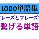 1000単語集 フレーズとフレーズを繋げる単語