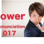 Power Pronunciation 017