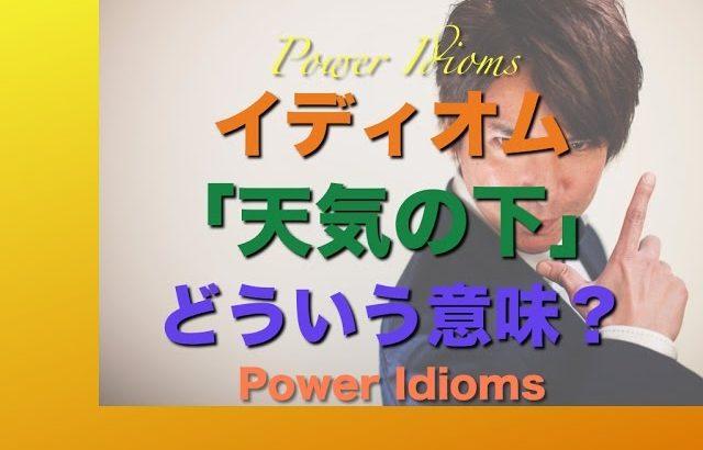 パワー イディオム 英語 慣用句 Power Idioms 11