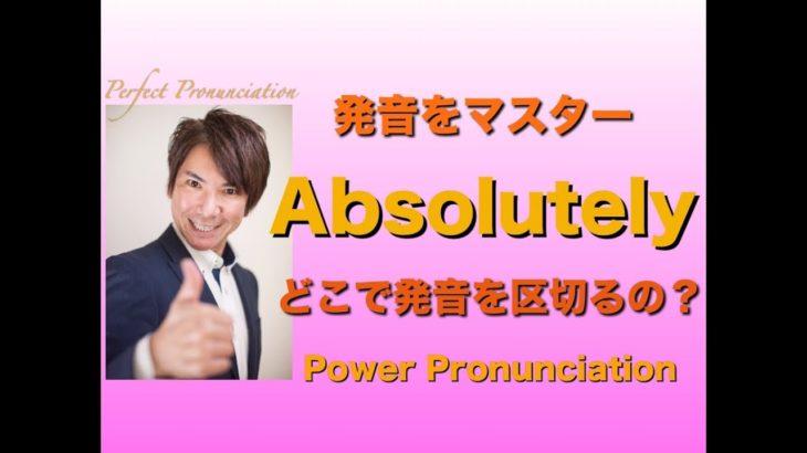 パワー 英語発音 151