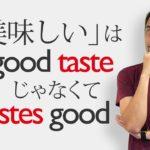英語で「美味しい」を「It's good taste」とは言いません・・・【#153】