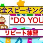 完全スピーキング練習<Do you>を使った日常英会話で使う質問フレーズ集