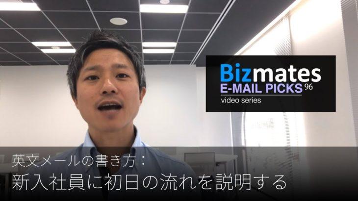 英語メールの書き方:「新入社員に初日の流れを説明する」Bizmates E-mail Picks 96