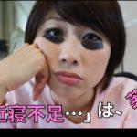 """最近寝不足!は、英語で?""""I haven't been getting enough sleep!""""〔# 165〕"""