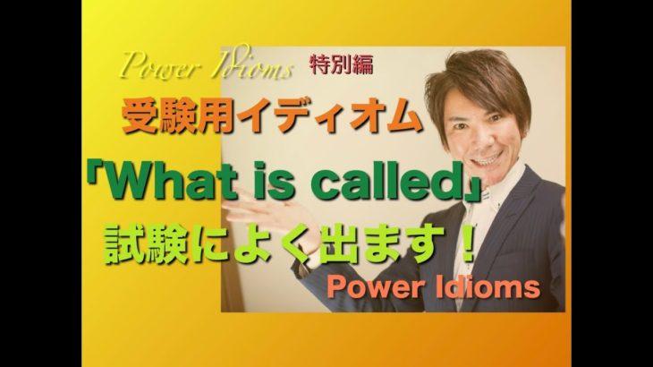 パワー イディオム 受験英語 熟語 慣用句 Power Idioms SP ver. 10