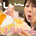 ゆる〜く英語で食レポ☆ 長崎名物のシースクリーム♪ A delicious treat from Nagasaki! 〔#681〕