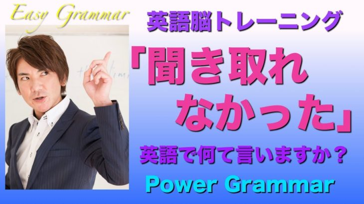 パワー 英文法 132