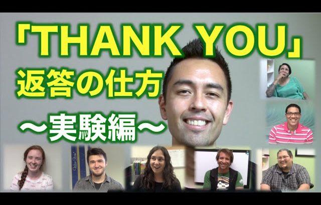「Thank you」と言われたら?(実験編)【#59】