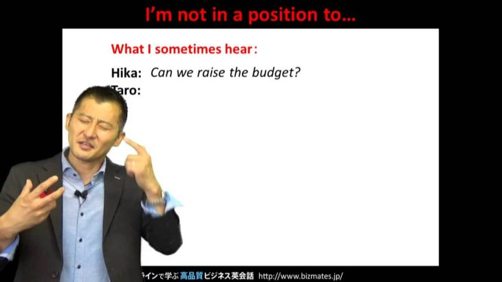 """Bizmates無料英語学習 Words & Phrases Tip 161 """"I'm not in a position to…"""""""