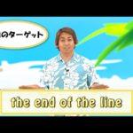 英会話ワンポイントレッスン 第24回 「the end of the line」 By ECC