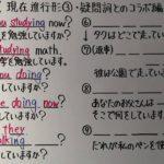 【英語】中1-29 現在進行形③(疑問詞とのコラボ編)