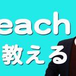 日本人がよく間違える「教える」の自然な言い方をご存知ですか?|IU-Connect英会話 #197