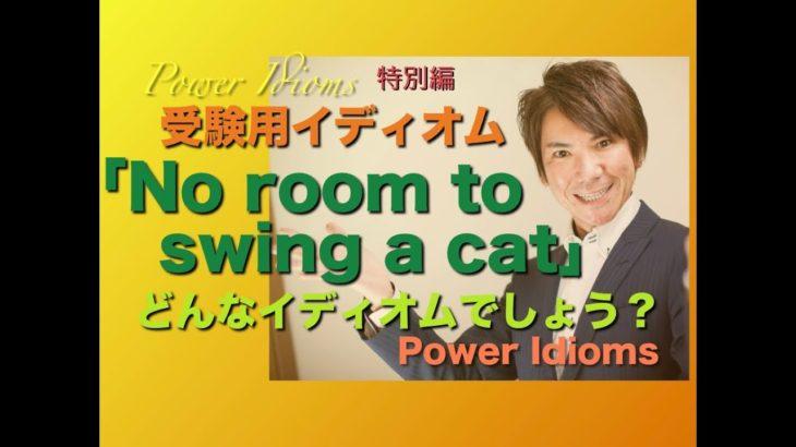 パワー イディオム 受験英語 熟語 慣用句 Power Idioms SP ver. 20