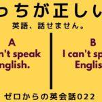 どっちが正しい英語?ゼロからの英会話-ZE022