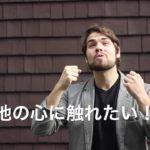 日本人に話しかけられた外国人のホンネ #057